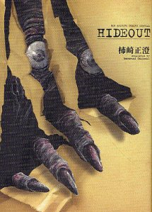 Hideout-01-shogakukan