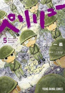 peleliu-5-jp